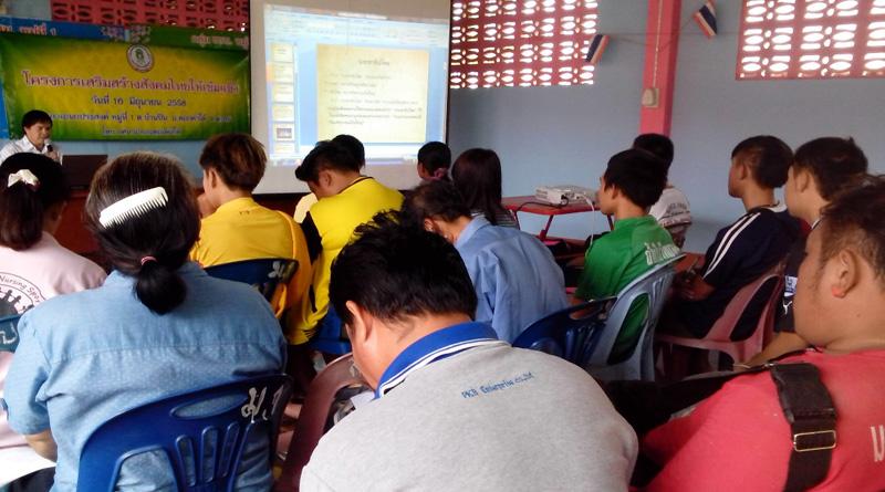 โครงการเสริมสร้างสังคมไทยให้เข้มแข็ง